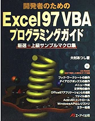 開発者のためのExcel97VBAプログラミングガイド―厳選・上級サンプルマクロ集