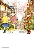 品川宿 猫語り(9) (ねこぱんちコミックス)