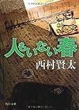 人もいない春 (角川文庫)