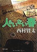 西村賢太『人もいない春』の表紙画像