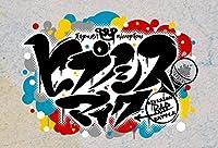 「ヒプノシスマイク -Division Rap Battle-」キャラクターソングCD3 シンジュク・ディビジョン(仮)