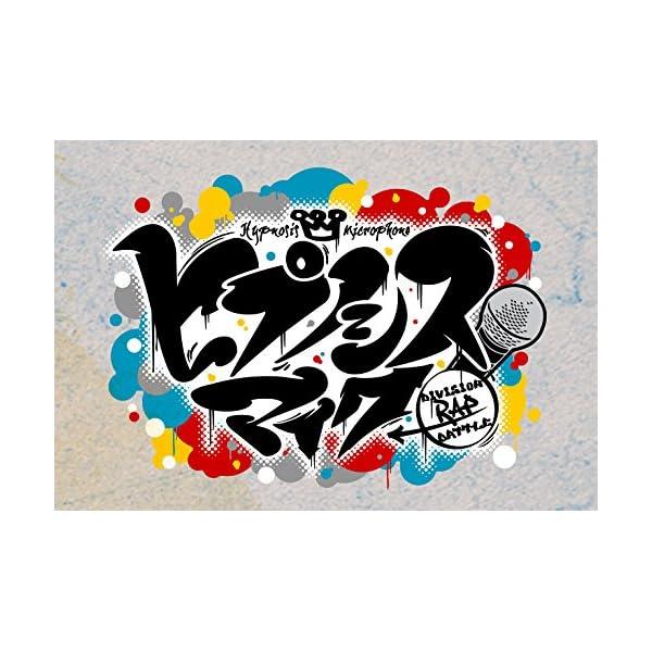 「ヒプノシスマイク -Division Rap...の紹介画像3