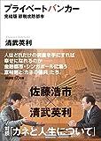 プライベートバンカー 完結版 節税攻防都市 (講談社+α文庫)