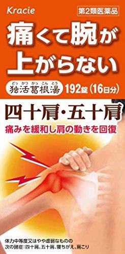 【第2類医薬品】独活葛根湯エキス錠クラシエ 192錠