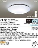 パナソニック LEDシーリングライト 調光 8畳 ■型番:LSEB1070