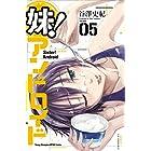 妹!アンドロイド 05 (ヤングチャンピオン烈コミックス)