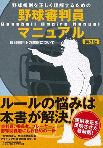 野球審判員マニュアル第3版