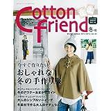 Cotton friend 2012-2013年冬号(12月号)Vol.45