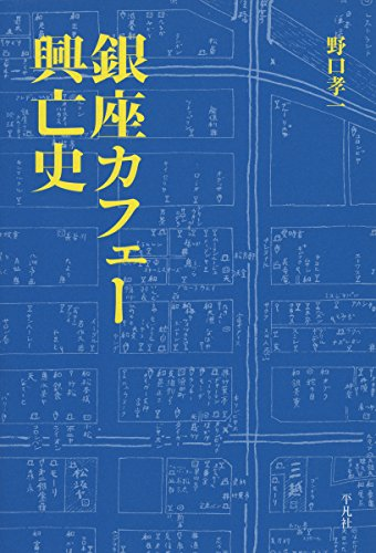 銀座カフェー興亡史