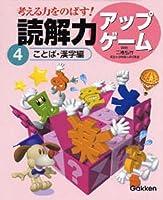 考える力をのばす!読解力アップゲーム 4 ことば・漢字編