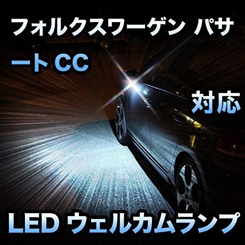 LEDウェルカムランプ VW パサートCC対応 2点セット