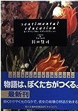 センチメンタル・エデュケイション (角川文庫―ニュースタンダード・コレクション)