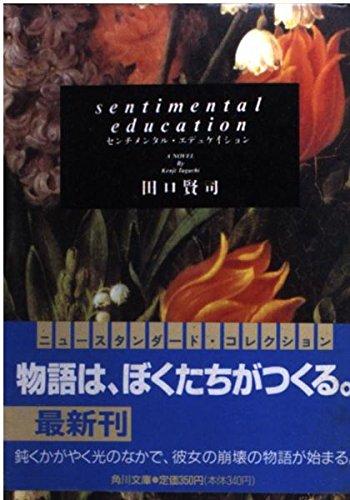 センチメンタル・エデュケイション (角川文庫―ニュースタンダード・コレクション)の詳細を見る