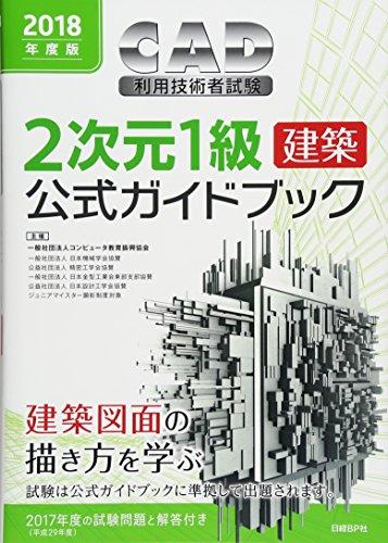 2018年度版CAD利用技術者試験2次元1級(建築)公式ガイドブック