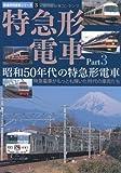 特急形電車 Part3 (イカロス・ムック 鉄道車両選書シリーズ 3)