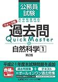 公務員試験 ウォーク問 過去問 Quick Master  自然科学1<第2版>