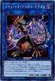 遊戯王/第10期/02弾/CIBR-JP046 ツイン・トライアングル・ドラゴン【スーパーレア】