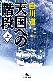 天国への階段(上) (幻冬舎文庫)