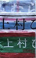日向坂46 上村ひなの 推しメンタオル