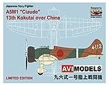 アビモデル 1/72 九六式一号艦上戦闘機 第13航空隊・中国 プラモデル AVI72005