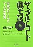 ザップル・レコード興亡記: 伝説のビートルズ・レーベルの真実