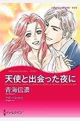 天使と出会った夜に (ハーレクインコミックス) Kindle版