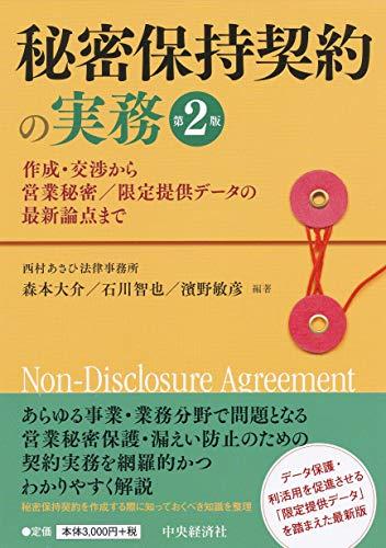秘密保持契約の実務(第2版) —作成・交渉から営業秘密/限定提供データの最新論点まで
