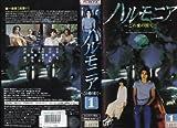 ハルモニア〜この愛の涯て〜 VOL.1 [VHS]