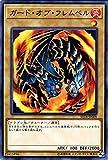 遊戯王/第10期/スターターデッキ/ST18-JP009 ガード・オブ・フレムベル