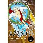 エクスタロット画集・解説 第3巻: 時間と永遠