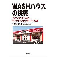 WASHハウスの挑戦 ― コインランドリーのデファクトスタンダードへの道