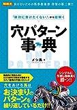 メシ馬 (著)出版年月: 2018/11/28新品: ¥ 1,944ポイント:57pt (3%)