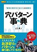 【競馬】阪神ジュベナイルフィリーズの思い出