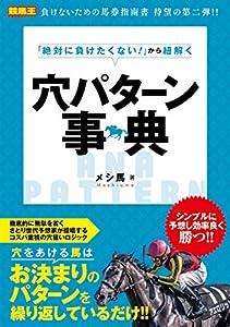 メシ馬 (著)出版年月: 2018/11/28新品: ¥ 1,944ポイント:19pt (1%)