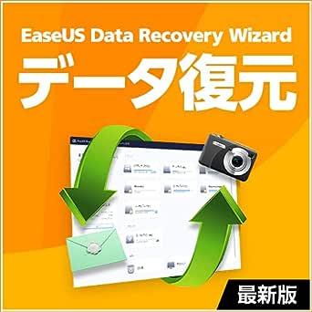 EaseUS Data Recovery Wizard Professional 最新版|1ライセンス/永久版|ダウンロード版