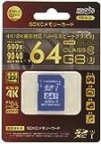 HIDISC 4K/2K撮影対応 SDXCメモリカード 64GB Class10 UHS-I Class3 HDSDX64GCL10UI3JP