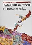 「抱護」と沖縄の村落空間―伝統的地理思想の環境景観学