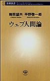 ウェブ人間論(新潮新書)