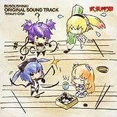 TVアニメ 武装神姫 オリジナルサウンドトラック