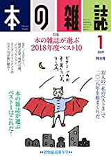 本の雑誌2019年1月 猪突猛読新年号 No.427