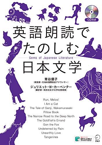 [音声DL付]英語朗読でたのしむ日本文学