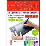 メディアカバーマーケット XP-Pen Artist 13.3 機種用 【ペーパーライク 反射防止 指紋防止 ペンタブレット用 液晶保護フィルム】