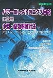 パワーエレクトロニクス回路における小型・高効率設計法 ~昇圧チョッパから結合インダクタの設計まで~ (設計技術シリーズ)