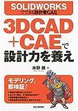 SOLIDWORKSでできる設計者CAE-3DCAD+CAEで設計力を養え-