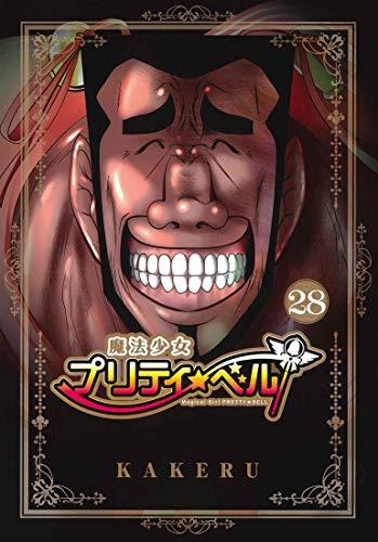 魔法少女プリティ☆ベル 28 (BLADE COMICS)