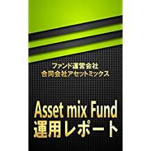 Asset mix Fund Report: 2017年10月号
