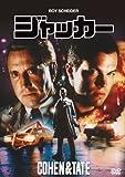 ジャッカー[DVD]
