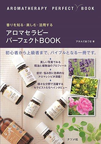 香りを知る・楽しむ・活用する アロマセラピーパーフェクトBO...