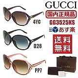 (グッチ) GUCCI 国内正規品 サングラス GG3525KS レディース アジアンフィット 正規品 UVカット