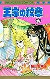 王家の紋章 23 (プリンセス・コミックス)